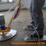 Полусухая стяжка в обуви СПб фото