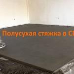 Полусухая стяжка в СПб выполняем работы по стяжке